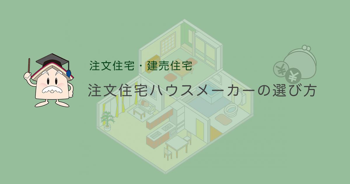 注文住宅ハウスメーカーの選び方