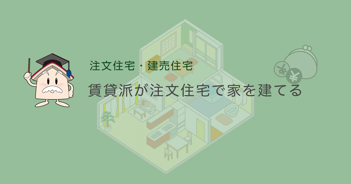 賃貸派が注文住宅で家を建てる