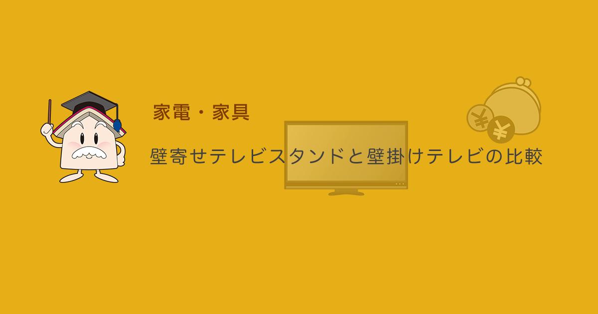 壁寄せテレビスタンドと壁掛けテレビの比較