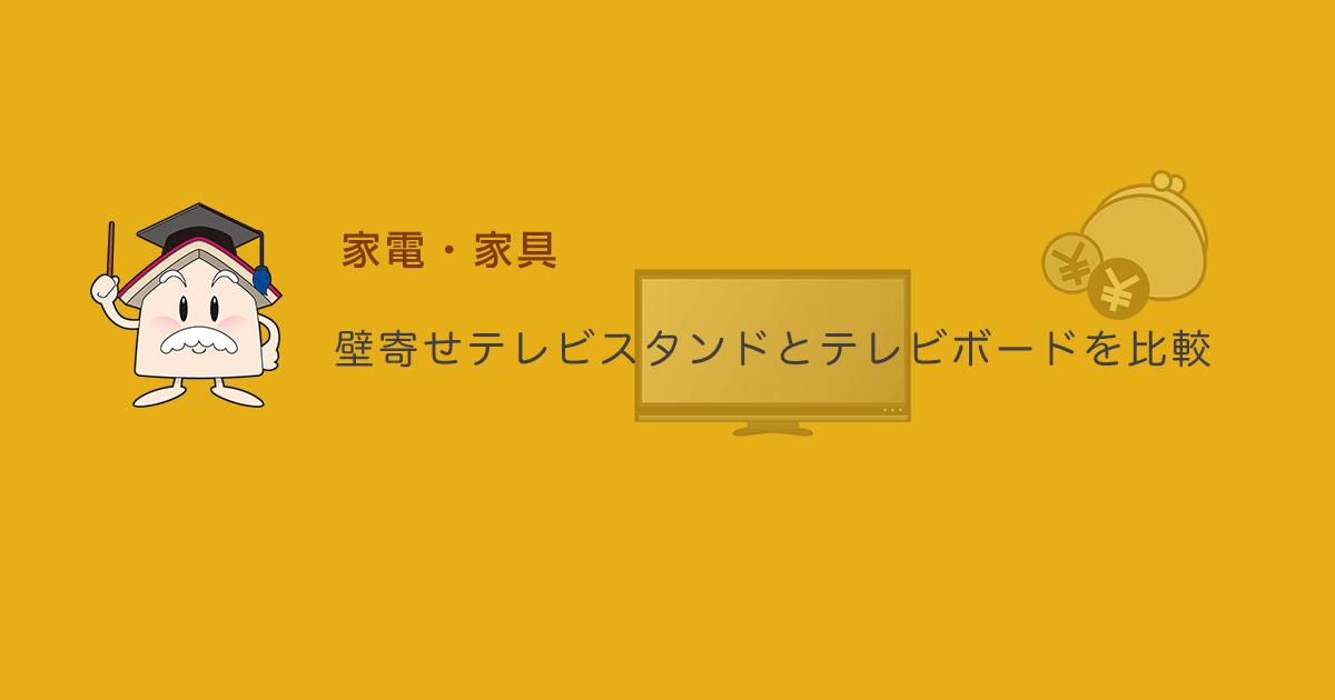 壁寄せテレビスタンドとテレビボードの比較