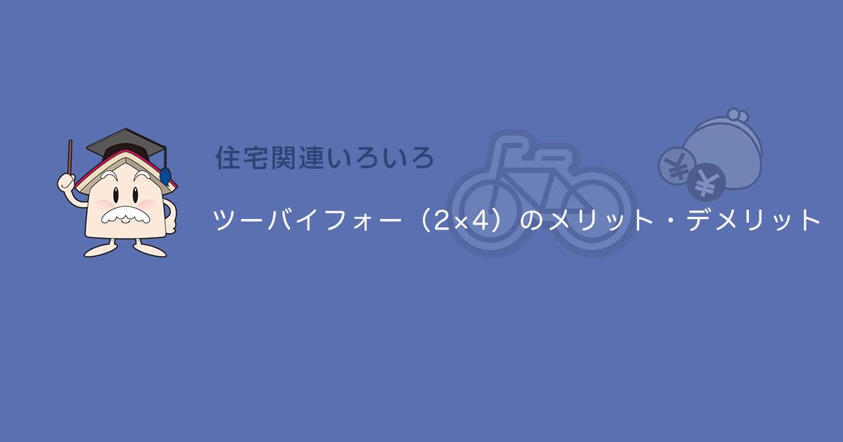 ツーバイフォー(2×4)のメリット・デメリット