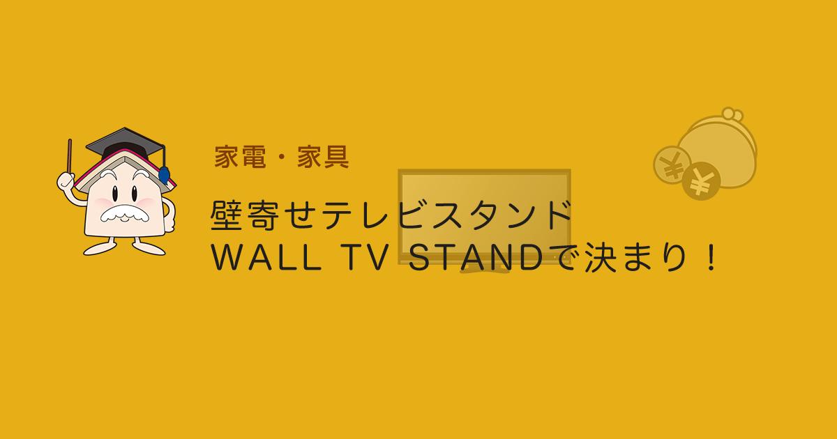 壁寄せテレビ スタンドWALL TV STANDで決まり!