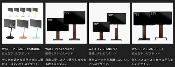 壁寄せテレビ「WALL TV STAND」の種類
