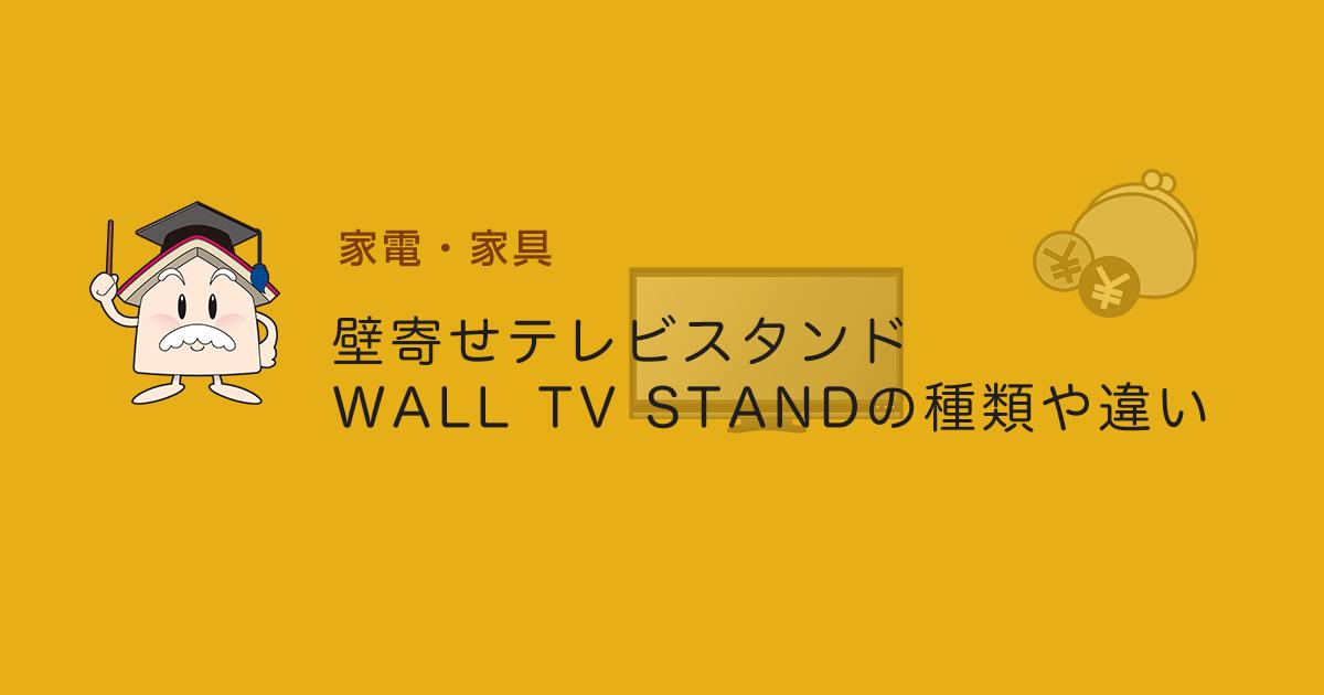 壁寄せテレビ スタンドWALL TV STANDの種類や違い