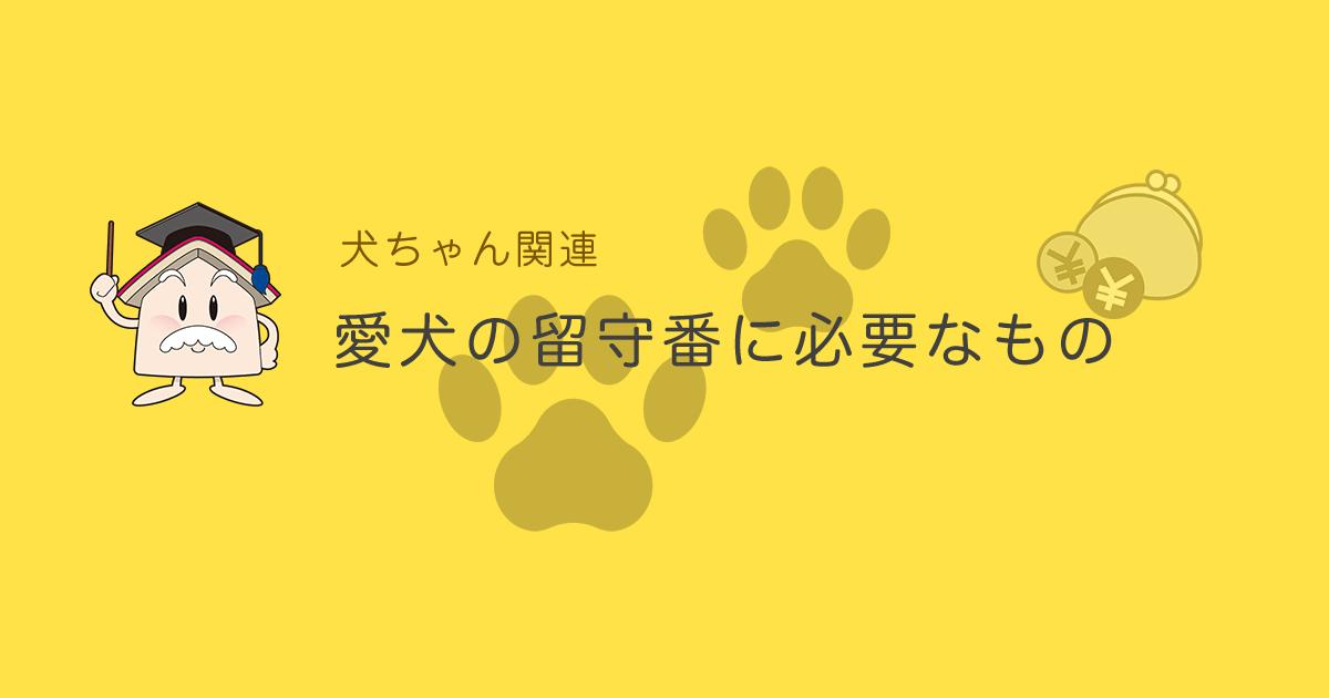 愛犬の留守番に必要なものを準備する