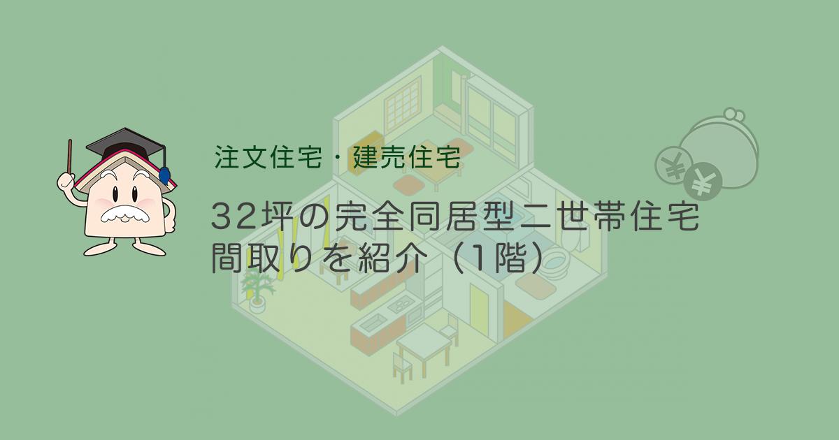 32坪の完全同居型二世帯住宅間取りを紹介(1階)