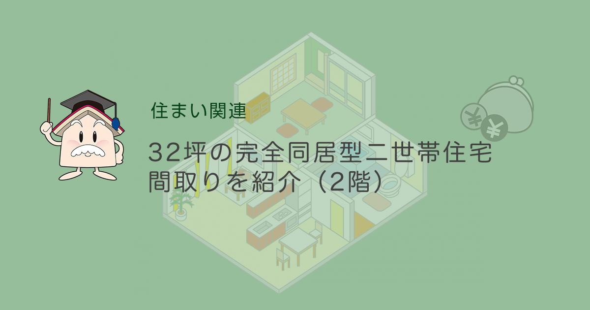 32坪の完全同居型二世帯住宅間取りを紹介(2階)