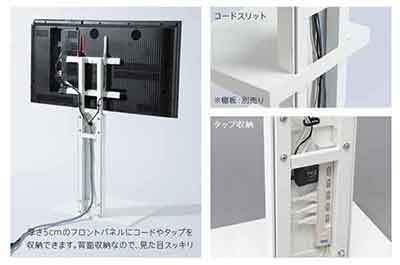 「WALL TV STAND」配線