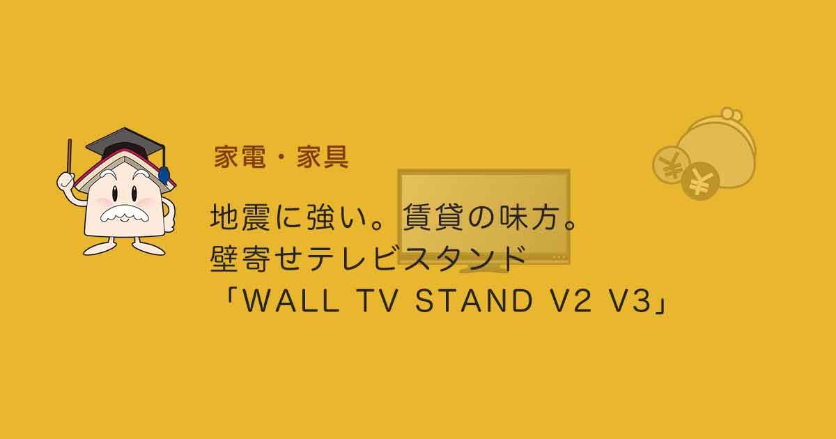 地震に強い。賃貸の味方。壁寄せテレビスタンド「 WALL TV STAND V2 V3」がほしい