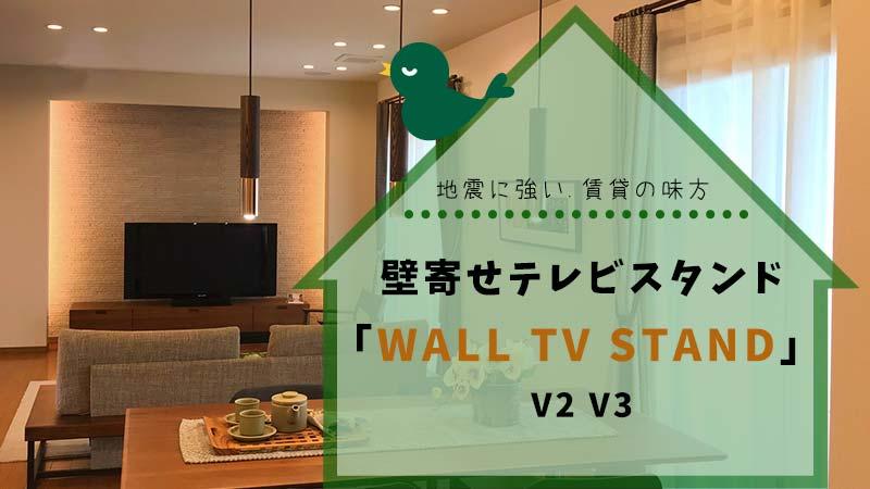 壁寄せテレビスタンド wall-tv-stand