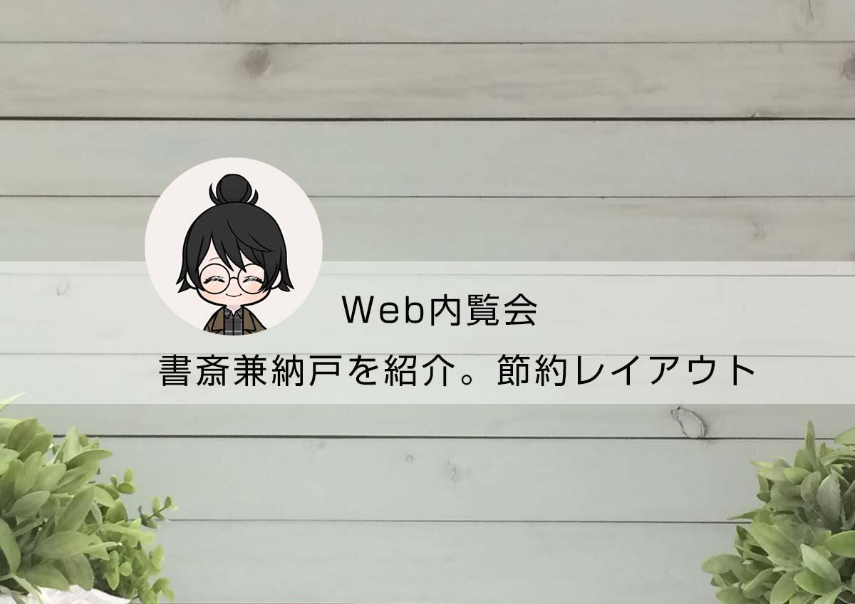 Web内覧会2019書斎・納戸