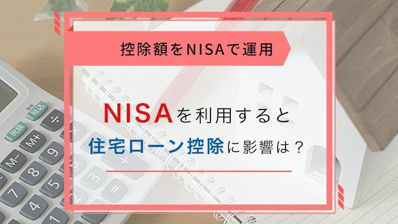 住宅ローン控除額でNISAを運用する
