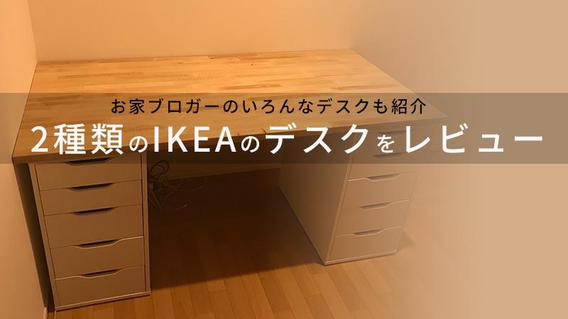IKEAデスクのレビュー