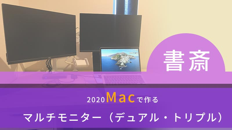 macでマルチモニター